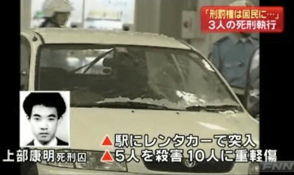 Massakren på Shimonoseki station