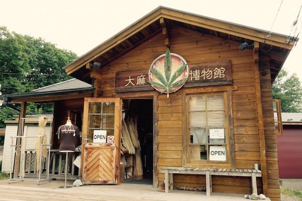 Taima Hakubutsukan