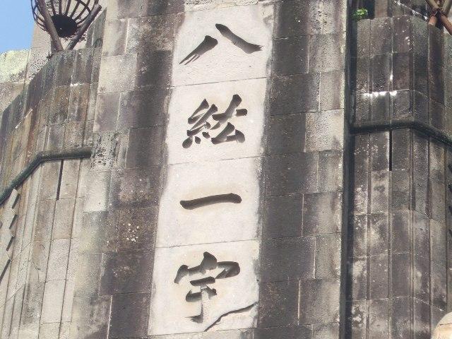 Hakko Ichiu