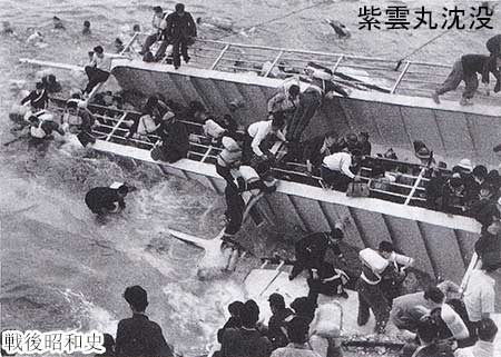 Shiun Maru-forliset
