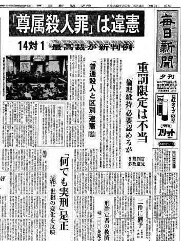 Sagen om Chiyo Aizawa
