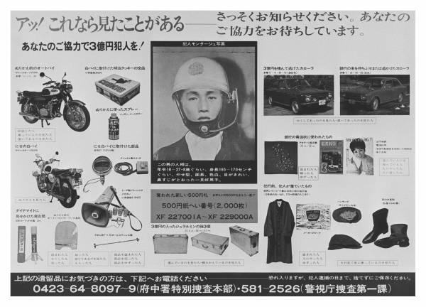 300 millioner yen-røveriet