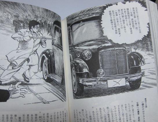 Attentatforsøget mod Kronprins Hirohito