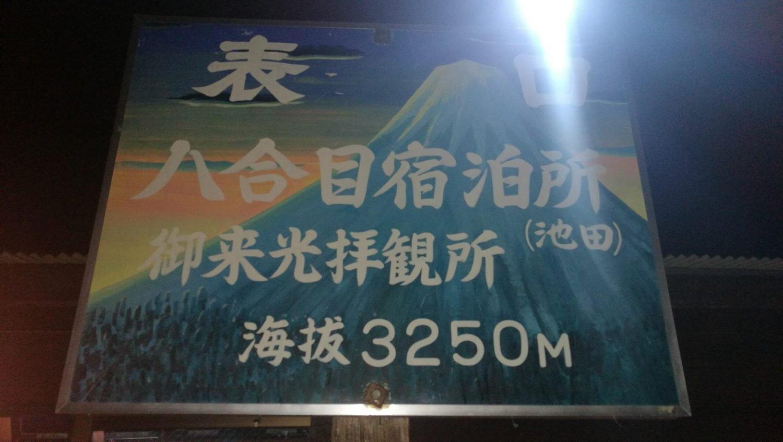 18. juli 2018: Fra Tokyo til Fuji-bjerget