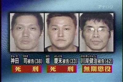 Mordet på Rie Isogai
