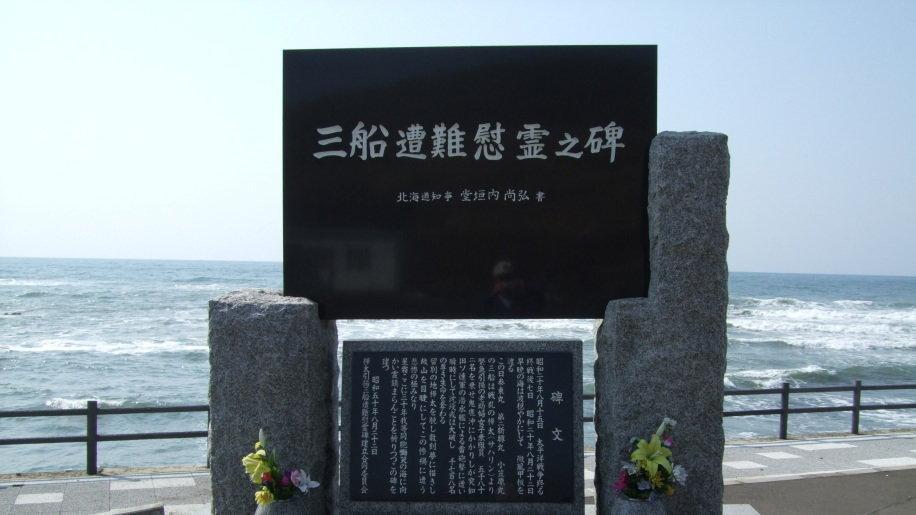 Ubådsangrebet nær Otaru