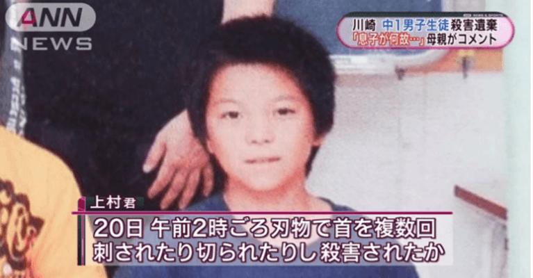 Mordet på Ryota Uemura