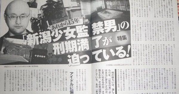 Kidnapningen af Fusako Sano
