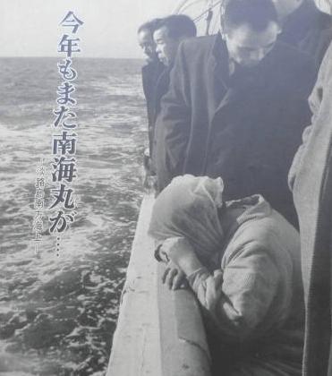 Nankai Maru-forliset