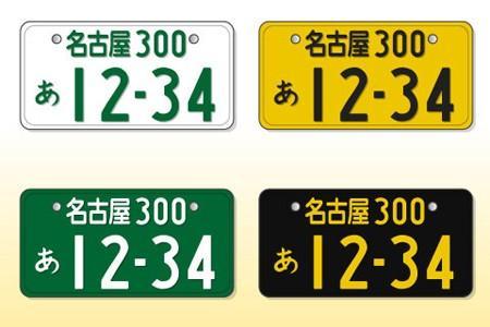 Japanske nummerplader