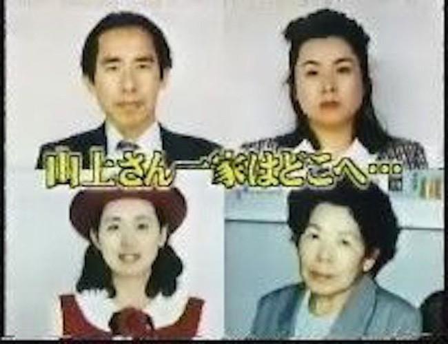 Mysteriet om familien Yamagami