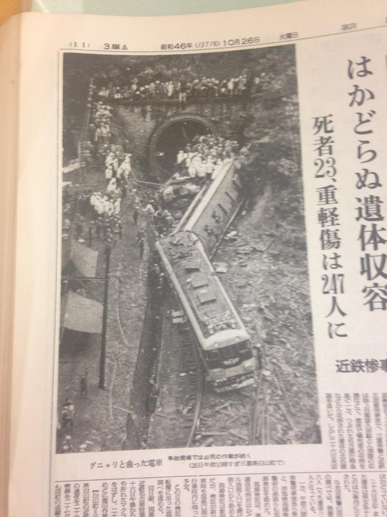Togkollisionen i Sodani-tunnellen
