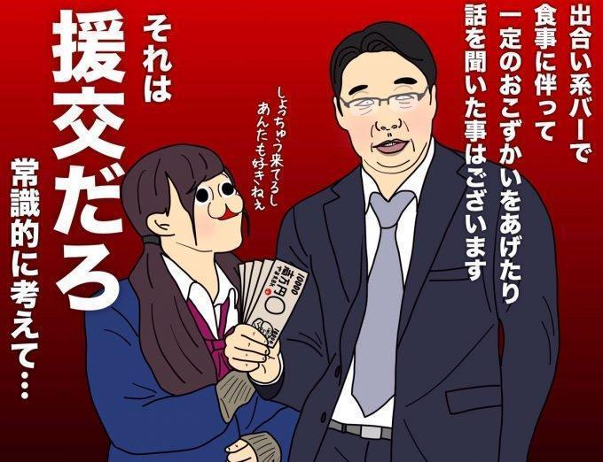 Enjo Kosai