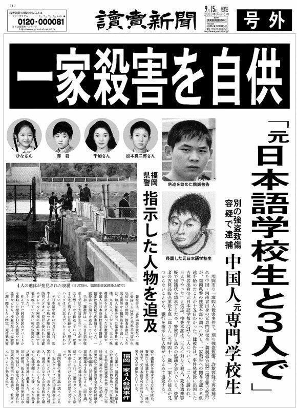 Mordet på Matsumoto-familien