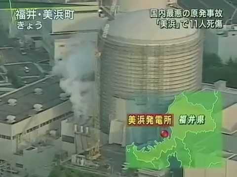 Dødsulykken på Mihama-kraftværket