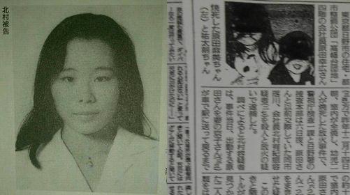 Yukie Kitamura