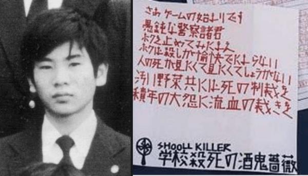 Børnemordene i Kobe