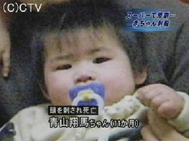 Drabet på Shoma Aoyama