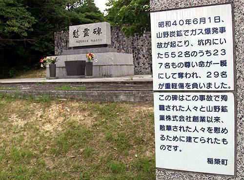 Yamano-kulmineulykken