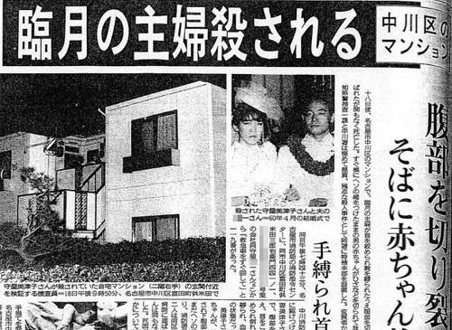 Mordet på Mitsuko Moriya