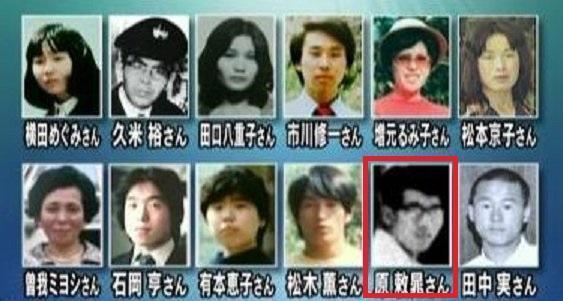 Kidnapningen af Tadaaki Hara