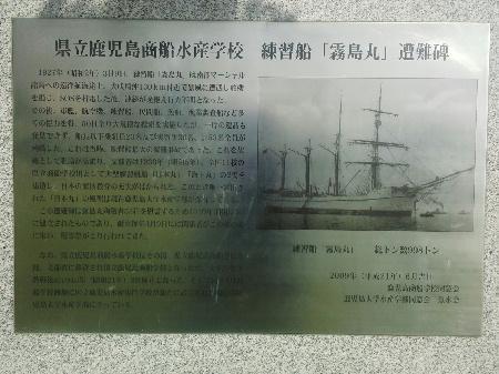 Kirishima Maru-forliset